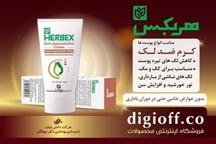 کرم « ضد لک» هربکس موثر در درمان انواع لک های پوستی   گیاهی و فاقد هیدروکینون