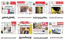 صفحه اول روزنامه های اصفهان - چهارشنبه 12 دی