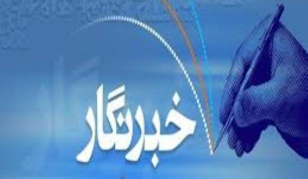 پیام تبریک استاندار تهران به مناسبت روز خبرنگار