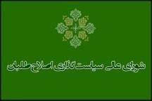 جزئیاتی تازه از نشست شب گذشته اصلاح طلبان/ تاکید رئیس دولت اصلاحات بر دموکراتیکتر شدن ساختار شورای عالی