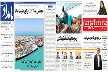 صفحه اول روزنامه های امروز بوشهر - دوشنبه شانزدهم مهر97