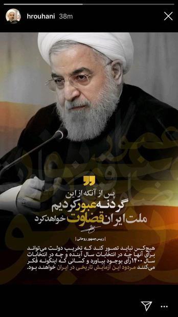 پس از آنکه از این گردنه عبور کردیم، ملت ایران قضاوت خواهد کرد