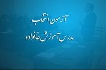 آغاز ثبت نام در آزمون انتخاب مدرس آموزش خانواده از 23 خرداد تا 10 تیر