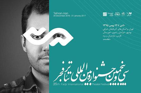 نامزدهای دریافت جایزه جشنواره تئاتر فجر معرفی شدند