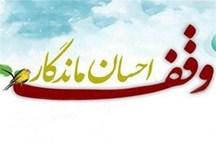 سه وقف جدید در آستانه اشرفیه ثبت شد