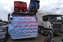 کامیون داران ناوگان حمل و نقل سنگین بیجار تجمع کردند
