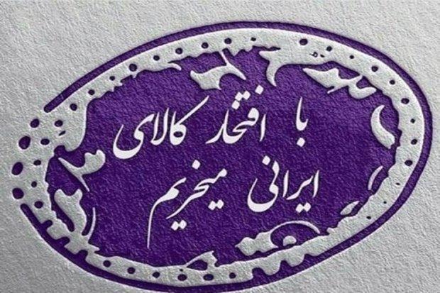 فرهنگ سازی خرید کالای ایرانی ضروری است