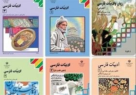 در 3 سال گذشته متنی از کتب فارسی حذف نشده است