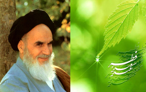 امام خمینی: عید مال کسی است که از ضیافت الهی استفاده کرده باشد