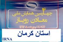 چهارمین همایش ملی معادن روباز در کرمان آغاز به کار کرد**