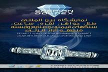 نخستین نمایشگاه بینالمللی و تخصصی طلا، جواهر و صنایع وابسته در منطقه آزاد انزلی