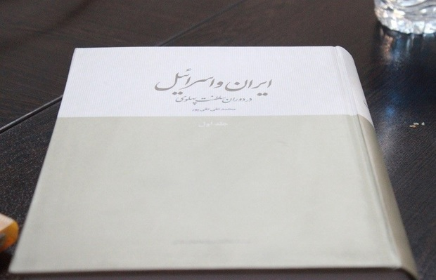 گزارشی از نقد و بررسی کتاب «ایران و اسرائیل در دوران سلطنت پهلوی»