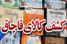2،7 میلیارد ریال کالای قاچاق در مشهد کشف شد