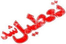 فردا مدارس ابتدایی و پیش دبستانی برخی مناطق استان تهران تعطیل هستند