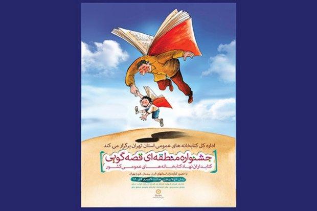 دومین جشنواره قصه گویی در تهران پایان یافت