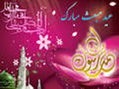 گرامیداشت عید مبعث در پایتخت تشیع