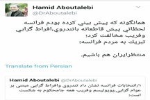 واکنش توئیتری معاون سیاسی دفتر روحانی به پیرون مکرون