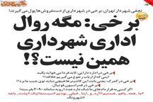 کنایه شهرونگ به شهردار تهران !