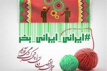 افزایش 30 درصدی اقبال مردم نسبت به خرید کالای ایرانی