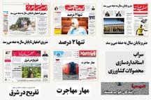 عنوان های مطبوعات محلی استان اصفهان، یکشنبه 12شهریورماه 96