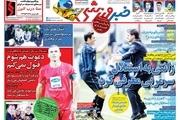 روزنامههای ورزشی 4 خرداد 1398