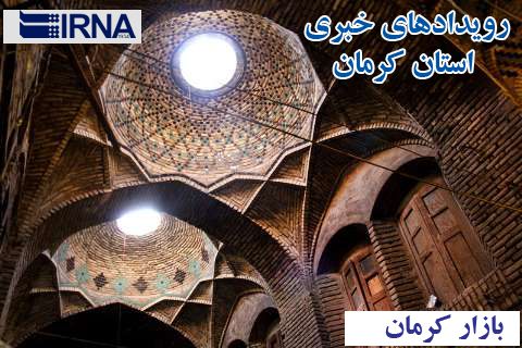 رویدادهای خبری روز سه شنبه استان کرمان