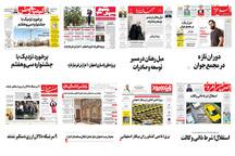 صفحه اول روزنامه های اصفهان - یکشنبه 16 دی