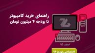 خرید رایانه تا بودجه ۴ میلیون تومان (راهنمای اسفند)