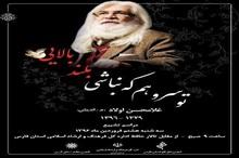 مراسم تشییع غلامحسن اولاد، شاعر معاصر  هشتم فروردین ماه برگزار می شود
