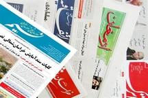 مهم ترین عناوین روزنامه های خراسان شمالی امروز 5 شهریور ماه