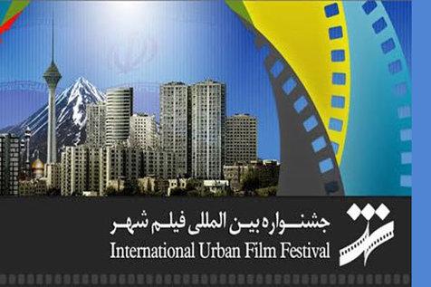 تقدیر از ژاله علو و محمود کلاری در اختتامیه جشنواره فیلم شهر