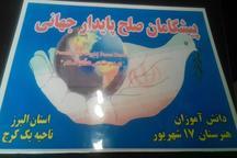 صدور بیانیه صلح پایدارجهانی توسط دانش آموزان البرز