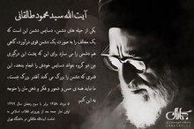 آیت الله طالقانی: یکی از حیله های دشمن این است که یک مخالف را به صورت یک دشمن قوی درآورد