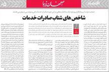 نگاه روزنامه 'اصفهان زیبا' به شاخص های شتاب صادرات خدمات