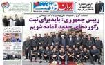 روزنامه های ورزشی بیست و پنجم خرداد