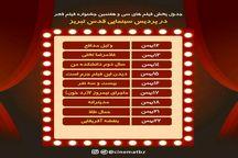 اکران ۱۲ فیلم از جشنواره فجر در تبریز