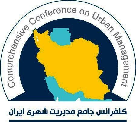 دومین کنفرانس جامع مدیریت شهری در سالن اجلاس سران برگزار میشود