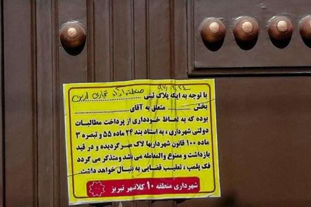 دفتر سازمان منطقه آزاد ارس در تبریز  پلمپ شد