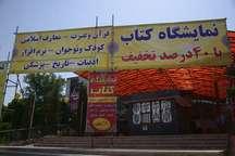 نمایشگاه کتاب علوم قرآنی و معارف اسلامی در خرم آباد دایر شد