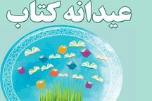 عیدانه کتاب در گیلان