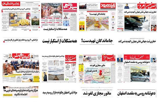 صفحه اول روزنامه های اصفهان- پنجشنبه 4بهمن