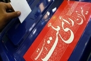 اعضای ستاد انتخابات کهگیلویه و بویراحمد منصوب شدند