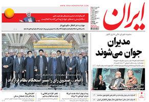 گزیده روزنامه های 6 شهریور 1396