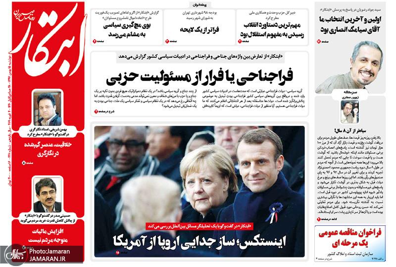 گزیده روزنامه های 15 بهمن 1397