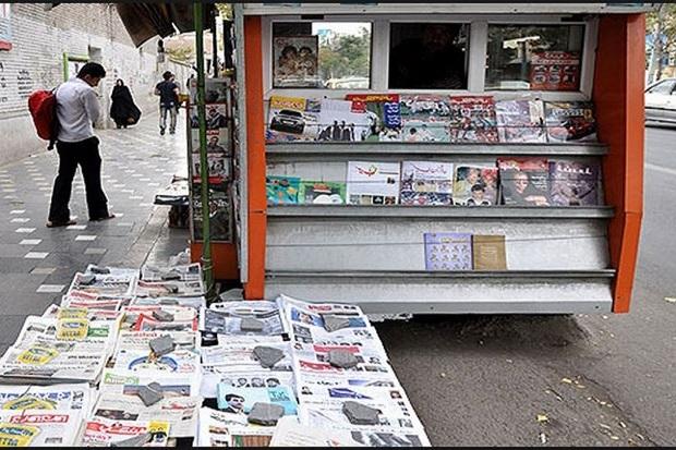 تیترهای 24 دی ماه روزنامه روزنما