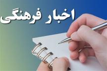 دو خبر فرهنگی از گیلان