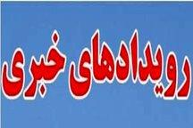 رویدادهای خبری استان قزوین (30 دی)