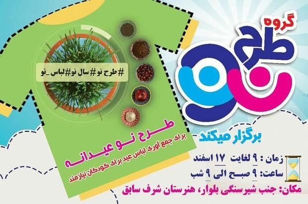 تامین لباس عید برای نیازمندان در انزلی در 9 روز از اسفندماه