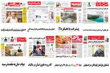 صفحه اول روزنامه های اصفهان- چهارشنبه 26 دی
