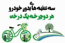 همایش هر دوچرخه یک درخت در ارومیه برگزار شد